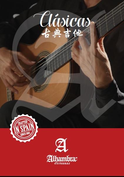 古典吉他产品目录册
